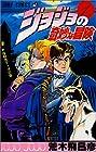 ジョジョの奇妙な冒険 全63巻 (荒木飛呂彦)
