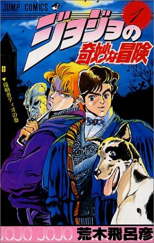 ジョジョの奇妙な冒険 1 (ジャンプコミックス)