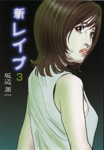 [坂辺周一] 新レイプ 3 (3)