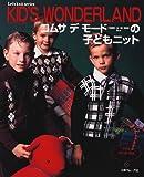 キッズワンダーランド―コムサデモードの子どもニット (Let's knit series)