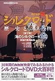 新シルクロード 第17巻―歴史と人物 海のシルクロード (講談社DVDブック)
