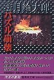 パズル崩壊―WHODUNIT SURVIVAL 1992‐95 (集英社文庫)