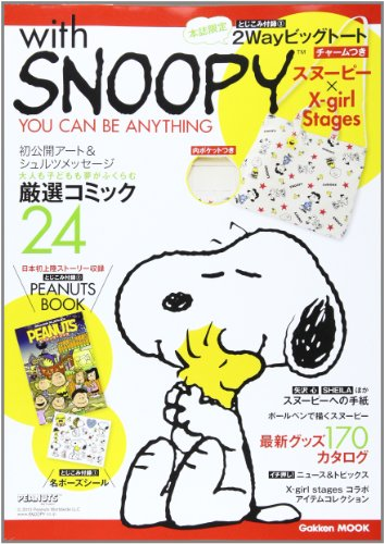 with SNOOPY (Gakken Mook)の詳細を見る