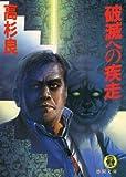 破滅への疾走 (徳間文庫)