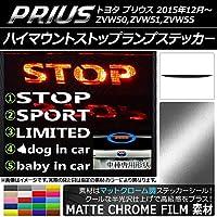 AP ハイマウントストップランプステッカー マットクローム調 トヨタ プリウス ZVW50,ZVW51,ZVW55 オレンジ タイプ5 AP-MTCR285-OR-T5