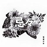 忌々 -yuyu-♪電波少女のCDジャケット