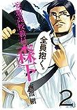 妄想高校教員 森下(2) (ヤングガンガンコミックス)