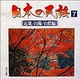 日本の民謡7 <近畿 山陽 山陰編>
