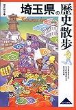 埼玉県の歴史散歩