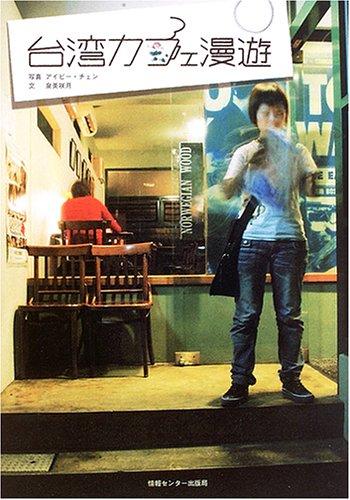 台湾カフェ漫遊