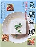 豆腐料理 四季のレシピ