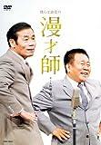 僕らは浪花の漫才師[YRBY-50030][DVD]