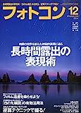 フォトコン 2014年 12月号 [雑誌] 画像