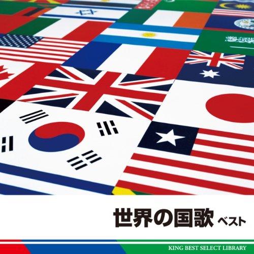 世界の国歌 ベスト