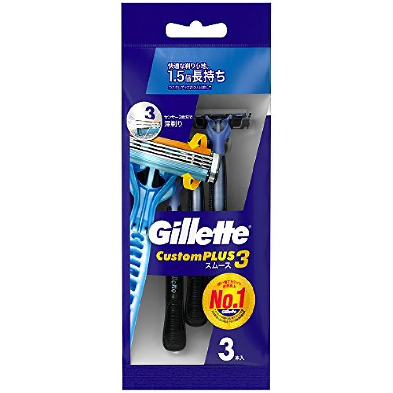 くさびミュートに渡ってジレット カスタムプラス3 髭剃り スムース CP3-S3 3本入