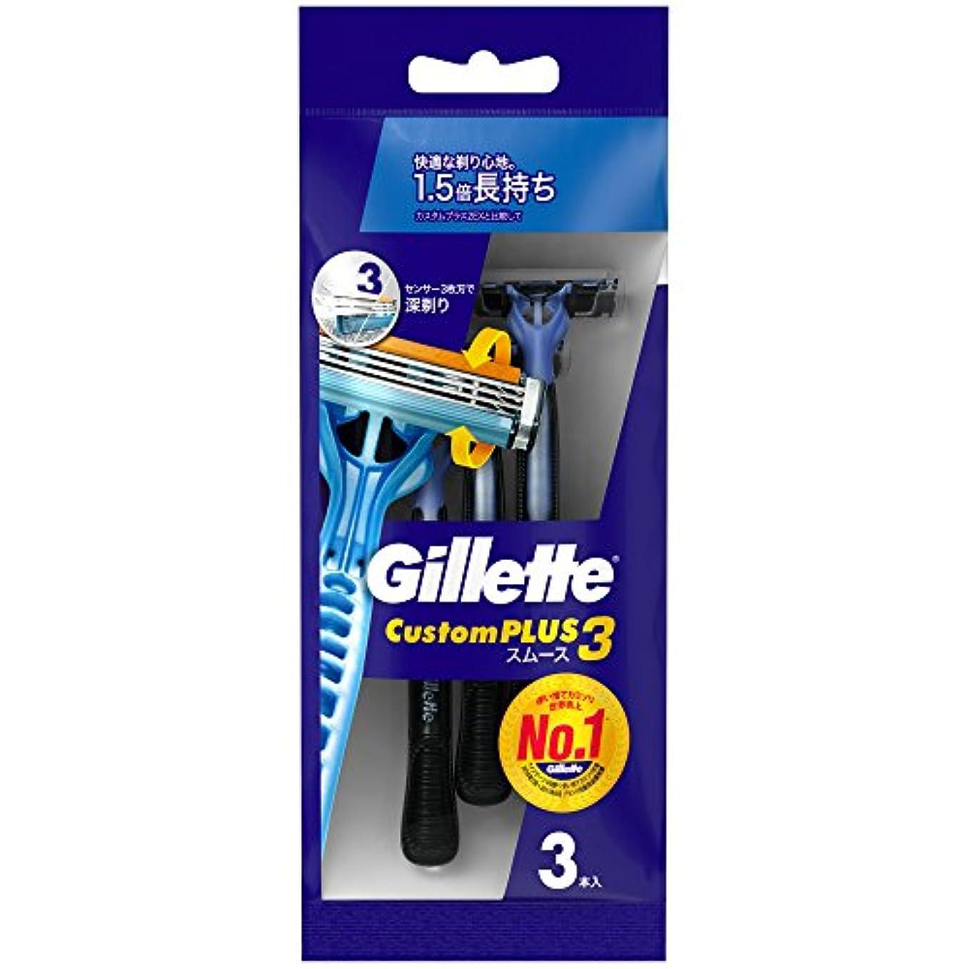 許可する注入伝染性のジレット カスタムプラス3 髭剃り スムース CP3-S3 3本入