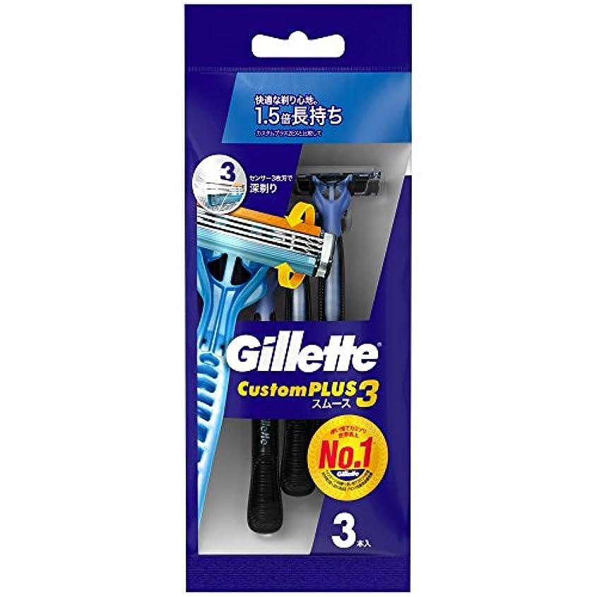 ランク統合する体系的にジレット カスタムプラス3 髭剃り スムース CP3-S3 3本入