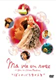ぼくのバラ色の人生 [DVD]