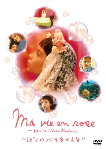 ぼくのバラ色の人生 [DVD]の詳細を見る