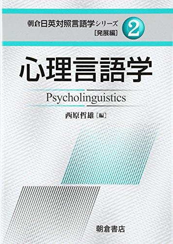 心理言語学 (朝倉日英対照言語学シリーズ―発展編)