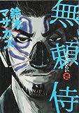無頼侍 / 鈴木 マサカズ のシリーズ情報を見る