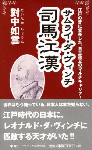 サムライ・ダ・ヴィンチ 司馬江漢