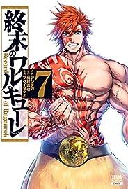 終末のワルキューレ 7巻 (ゼノンコミックス)