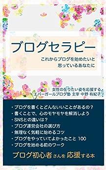 [中野 有紀子]のブログセラピー: これからブログを始めたいと思っているあなたに (大隈文庫)