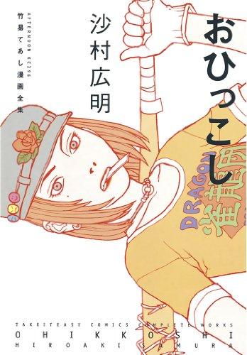 おひっこし (アフタヌーンコミックス)の詳細を見る