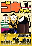 ゴキちゃん / 須賀原 洋行 のシリーズ情報を見る
