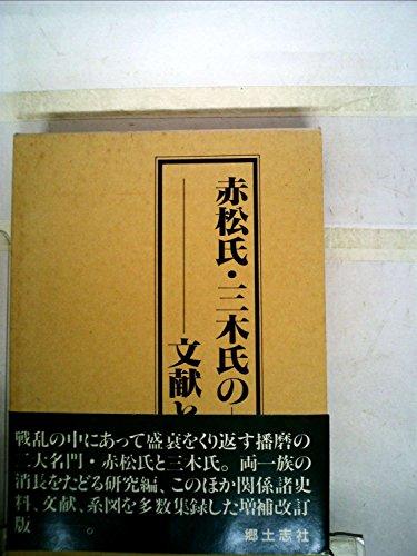 赤松氏・三木氏の文献と研究 (1974年)