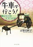 牛車で行こう!: 平安貴族と乗り物文化 画像