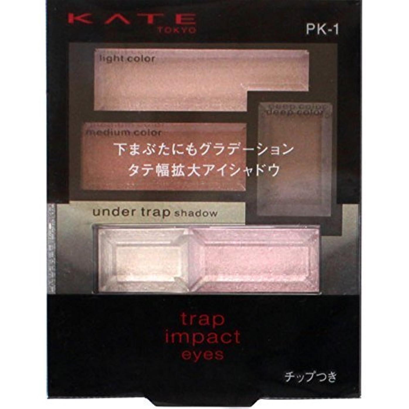 放送レザーレイカネボウ ケイト トラップインパクトアイズ PK-1