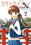 3月のライオン【期間限定無料版】 2 (ジェッツコミックス)