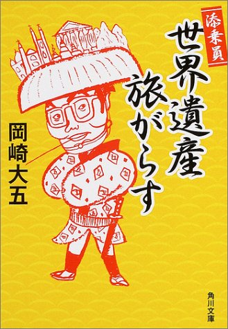 添乗員世界遺産旅がらす (角川文庫)の詳細を見る