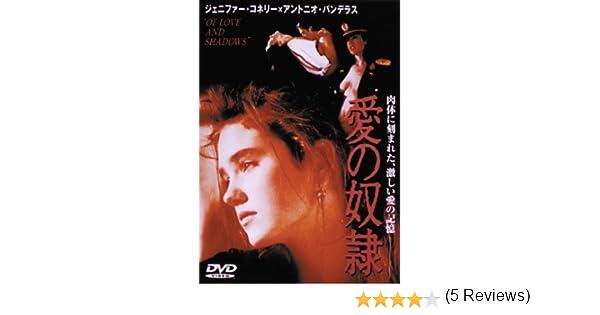 Amazon   愛の奴隷 [DVD]   映画