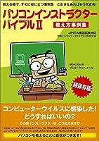 パソコンインストラクターバイブルll (WordとExcel・インターネットとメール編)
