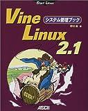 Vine Linux 2.1システム管理ブック (Start!Linux)