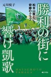 勝利の街に響け凱歌―松本山雅という奇跡のクラブ