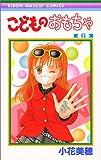 こどものおもちゃ (6) (りぼんマスコットコミックス (1016))