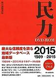 【DVD】民力DVD-ROM2015 (1989-2015) (<DVDーROM>(Win版))