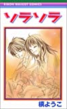 ソラソラ (りぼんマスコットコミックス (1266))