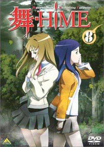 舞-HiME 8 DVD