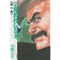 宗像教授伝奇考 第6集 (潮漫画文庫)