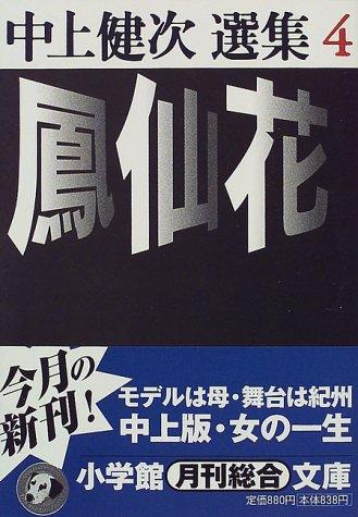 鳳仙花―中上健次選集〈4〉 (小学館文庫)の詳細を見る