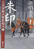 朱印―古着屋総兵衛影始末〈第6巻〉 (新潮文庫)