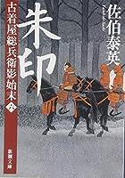 朱印 古着屋総兵衛影始末 第六巻 (新潮文庫)