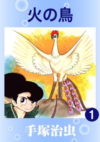 火の鳥 1 【Kindle版】