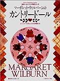 マーガレット・ウィルバーンのカントリードール―ジンジャー人形と小さな仲間たち (海外トールペイント作家シリーズ)