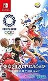 東京2020オリンピック The Official Video Game - Switch